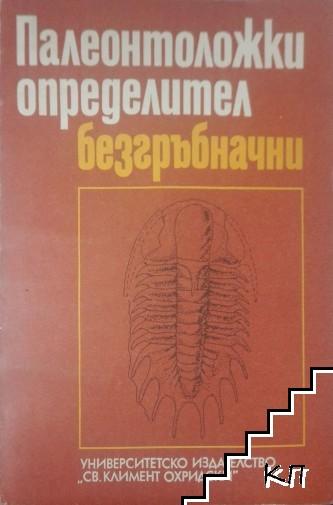Палеонтоложки определител: Безгръбначни