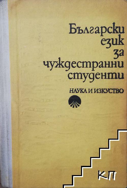 Български език за чуждестранни студенти