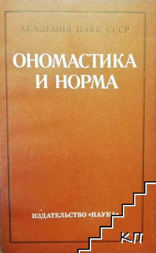 Ономастика и норма