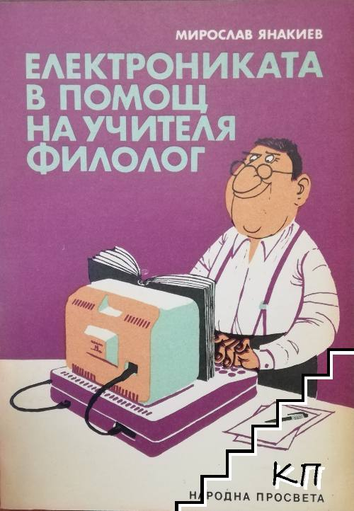Електрониката в помощ на учителя филолог