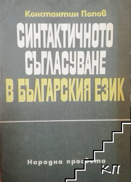 Синтактичното съгласуване в българския език