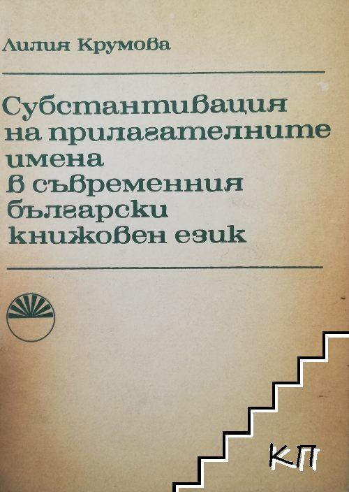 Субстантивация на прилагателните имена в съвременния български книжовен език