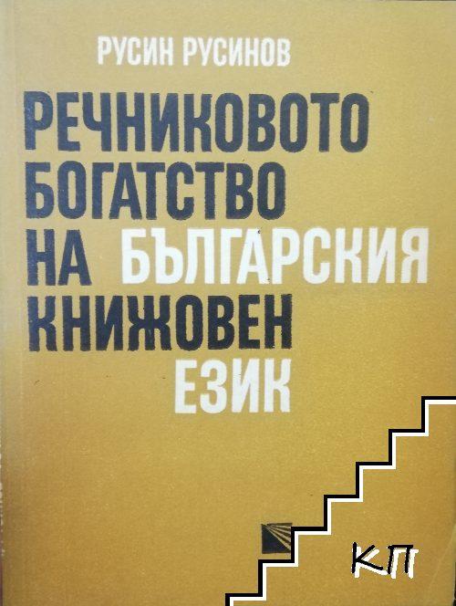 Речниковото богатство на българския книжовен език