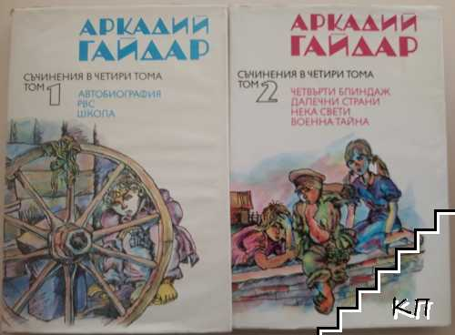 Съчинения в четири тома. Том 1-2