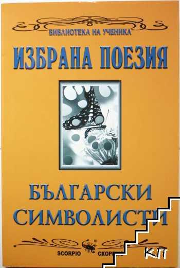 Избрана поезия: Български символисти