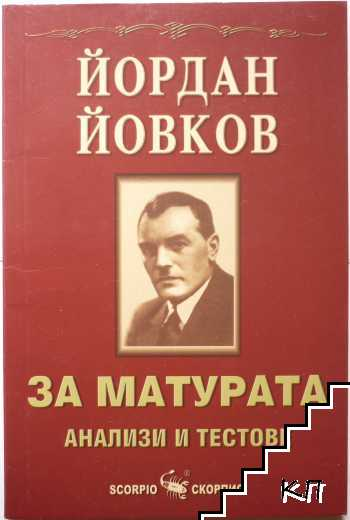 Йордан Йовков: За матурата