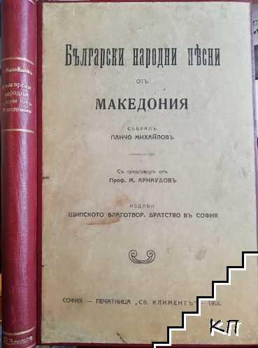 Български народни песни отъ Македония