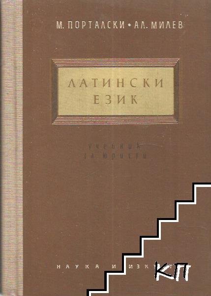 Латински език. Учебник за юристи
