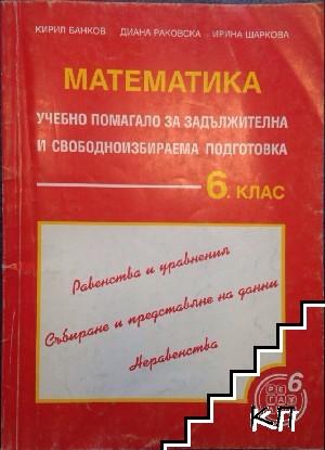 Учебно помагало за задължителна и свободноизбираема подготовка за 6. клас по математика