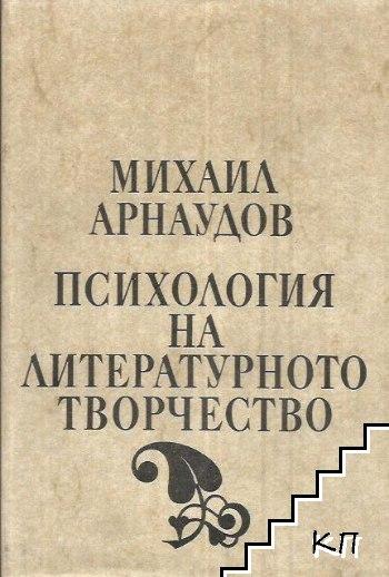 Психология на литературното творчество