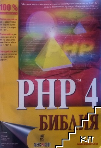 PHP 4. Библия