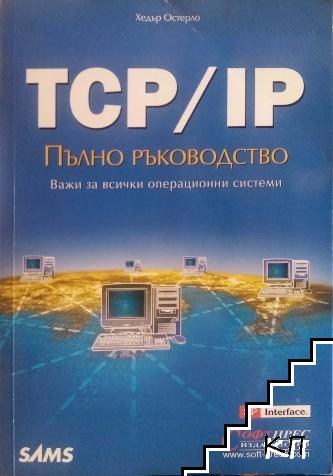 TCP/IP: Пълно ръководство