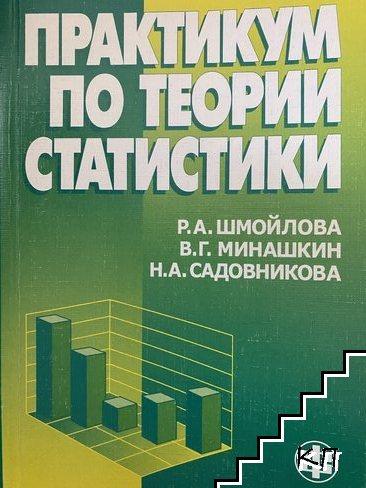 Практикум по теории статистики