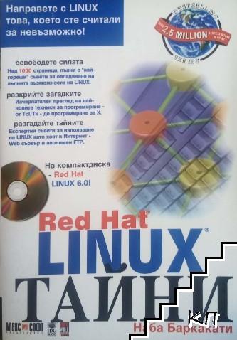 Red Hat Linux. Тайни