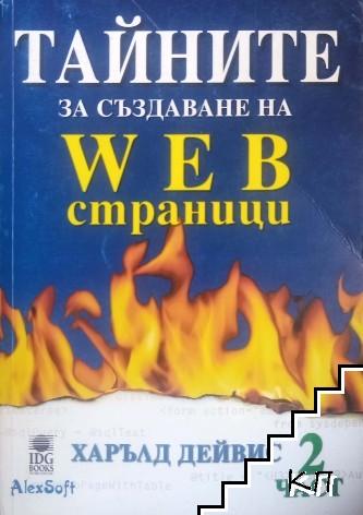 Тайните за създаване на WEB страница. Част 2