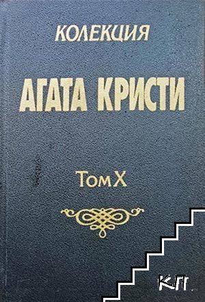 Колекция Агата Кристи. Том 10