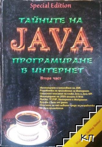 Тайните на JAVA програмиране в интернет. Част 1-2