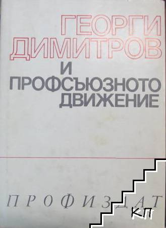 Георги Димитров и профсъюзното движение