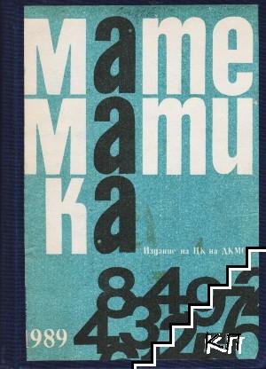 Математика. Бр. 1-10 / 1989