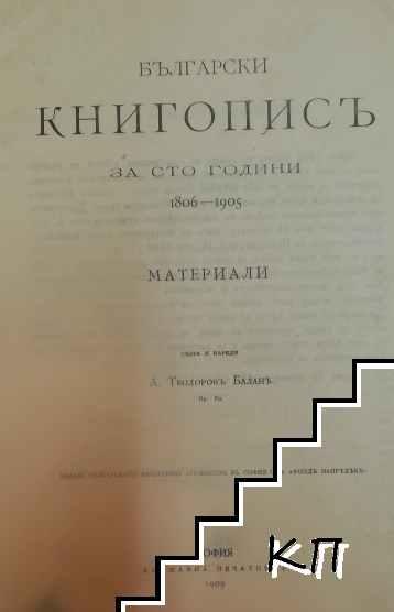 Български книгописъ