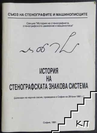 История на стенографската практика