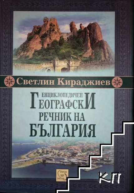 Енциклопедичен географски речник на България
