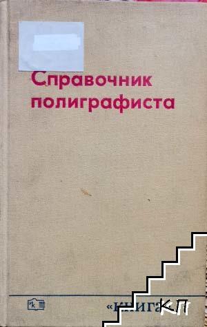 Справочник полиграфиста