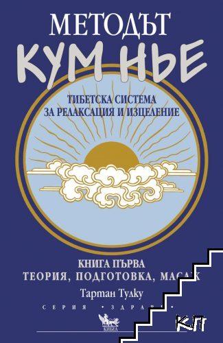 Методът Кум Нье. Тибетска система за релаксация и изцеление. Книга 1: Теория, подготовка, масаж