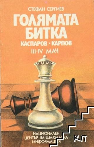 Голямата битка: Каспаров-Карпов. III-IV мач