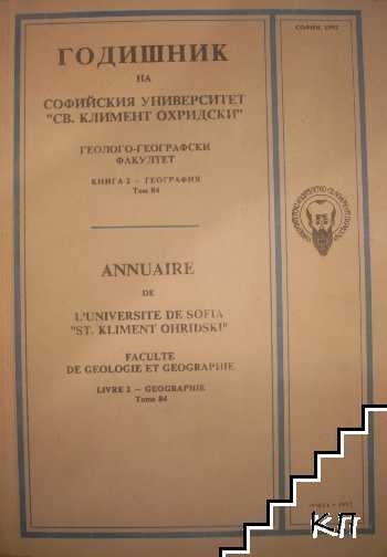 Годишник на Софийския университет. Геолого-географски факултет. Том 84