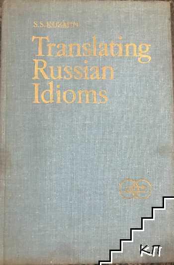 Translating Russian idioms
