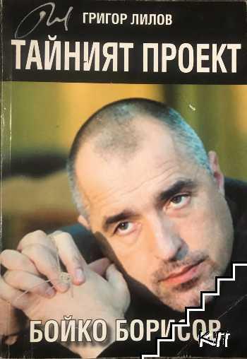 Тайният проект Бойко Борисов