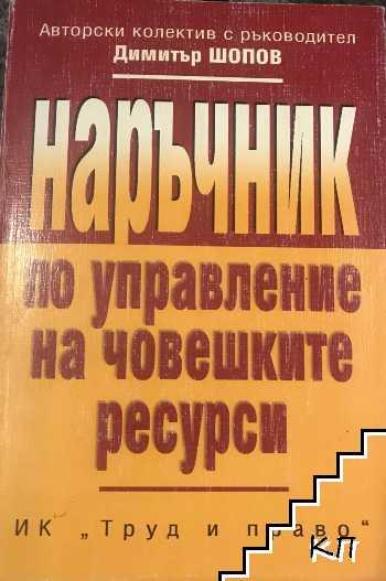 Наръчник по управление на човешките ресурси