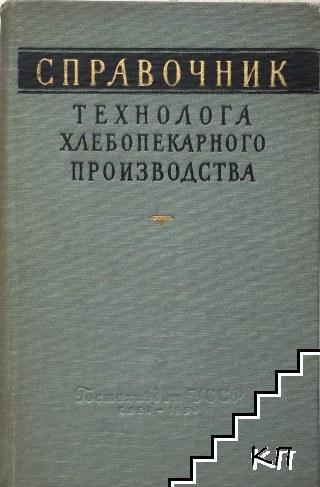 Справочник технолога хлебопекарного производства