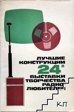 Лучшие конструкции 24-й выставки творчества радиолюбителей
