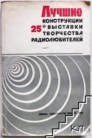 Лучшие конструкции 25-й выставки творчества радиолюбителей