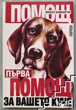 Първа помощ за вашето куче / Обичаш ли кучето си / Боби-хоби. Ръководство за отглеждане на кучета / Аз имам куче / Инфекциозни заболявания при кучето