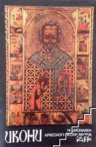 Икони от Национален археологически музей, София