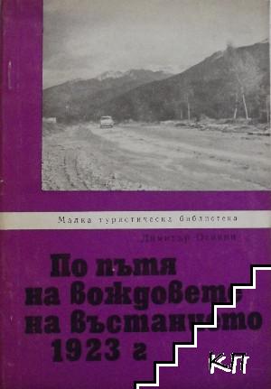 По пътя на вождовете на въстанието 1923 г.