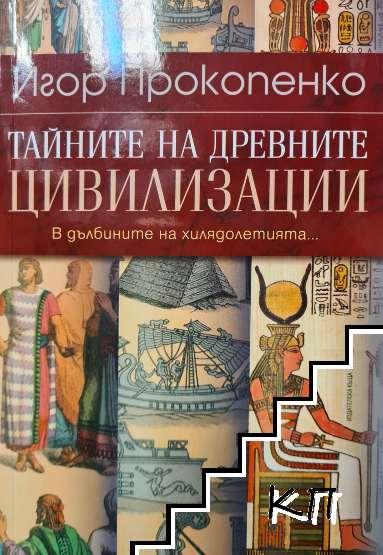 Тайните на древните цивилизации