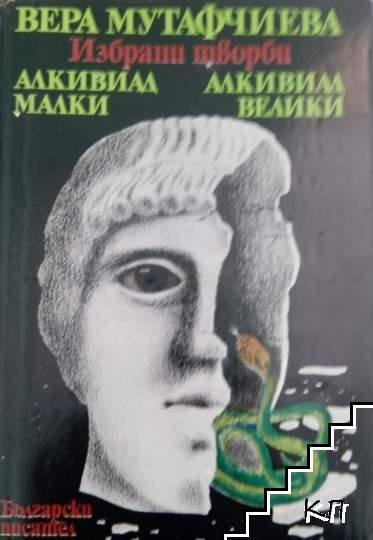 Алкивиад Малки; Алкивиад Велики