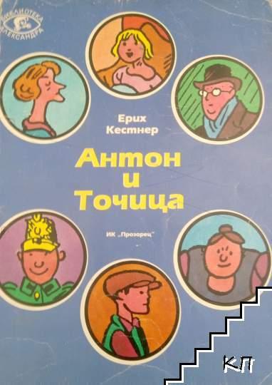 Антон и Точица