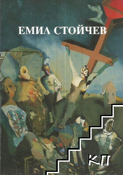 Емил Стойчев