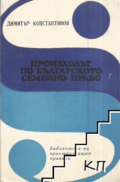 Произходът на българското семейно право