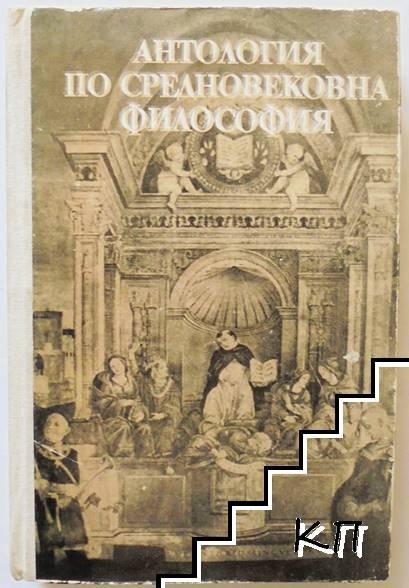 Антология по средновековна философия