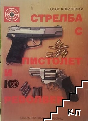 Стрелба с пистолет и револвер