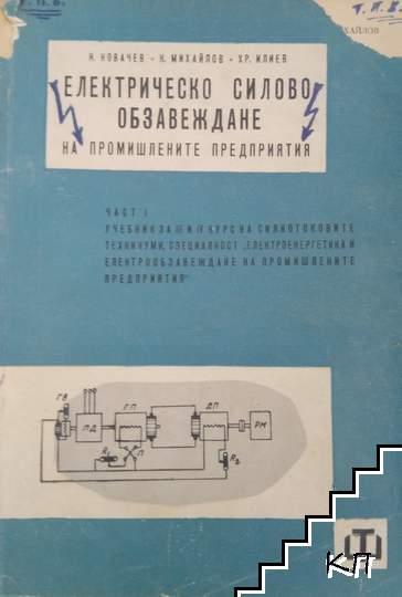 Електрическо силово обзавеждане на промишлените предприятия. Част 1