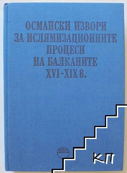 Османски извори за ислямизационните процеси на Балканите ХVI-ХIХ в.