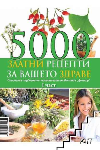 5000 златни рецепти за вашето здраве. Част 1