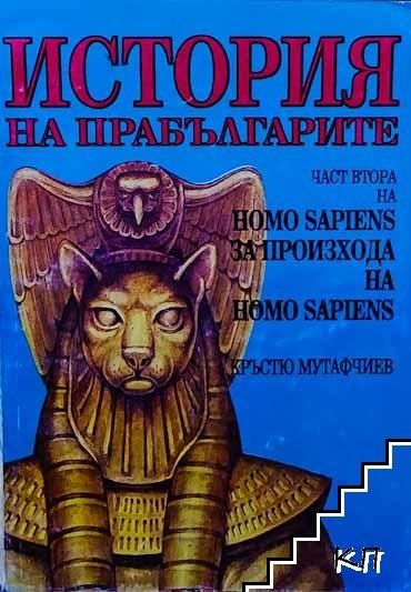 История на прабългарите. Част 2: Homo Sapiens; За произхода на Homo Sapiens